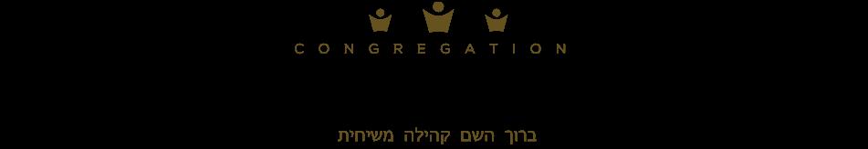Baruch hashem in hebrew